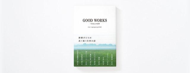 goodworks_main.jpgのサムネイル画像